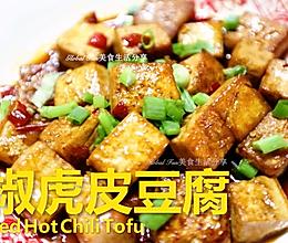 新春营养美食   剁椒虎皮豆腐 #新春美味菜肴#的做法