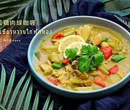 泰式南瓜鸡肉绿咖喱的做法