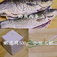 鲫鱼豆腐汤,煮出奶白鲜美鱼汤的秘诀。的做法图解1