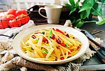 #合理膳食 营养健康进家庭#脆爽美味酸辣土豆丝的做法