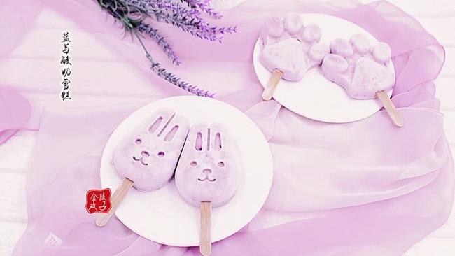 淡淡的梦幻紫仙气十足蓝莓雪糕#单挑夏天#的做法