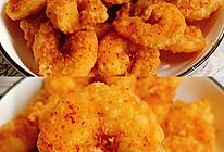 #牛气冲天#好吃到停不下来的椒盐虾仁~外酥里嫩的做法