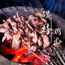 #晒出你的团圆大餐#碳烤鸡心