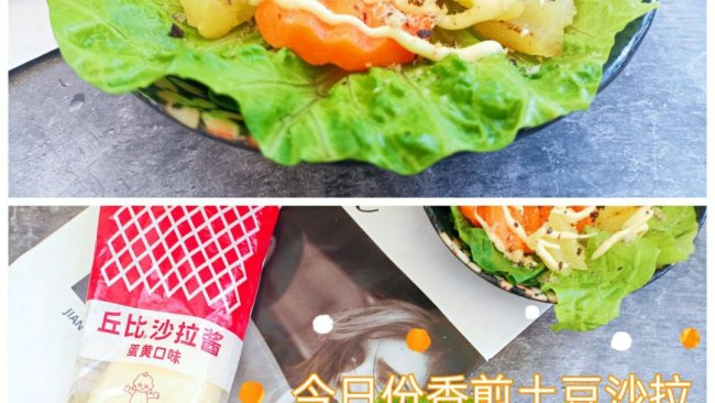 #一起土豆沙拉吧#今日份香煎土豆沙拉安排上了的做法