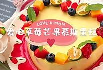 #美食视频挑战赛#爱心草莓芒果慕斯蛋糕的做法