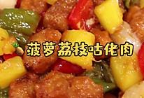 #美食视频挑战赛#菠萝荔枝咕佬肉的做法
