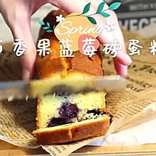 #美食视频挑战赛#百香果蓝莓磅蛋糕