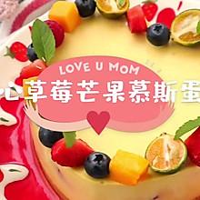 #美食視頻挑戰賽#愛心草莓芒果慕斯蛋糕