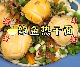 #美食视频挑战赛#创意鲍鱼热干面的做法