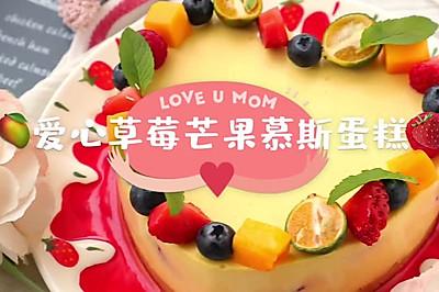 爱心草莓芒果慕斯蛋糕