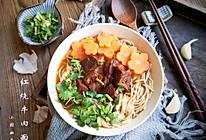 #一道菜表白豆果美食#红烧牛肉面的做法