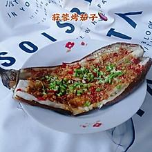 #仙女们的私藏鲜法大PK#香到流口水的蒜蓉烤茄子(烤箱版)