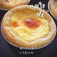 葡式原味蛋挞(最快速的下午茶甜点)的做法图解4