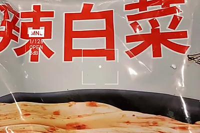 海陆双拼辣白菜烤饼