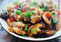 蒜蓉香菇蒸排骨的做法