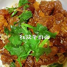 #橄享国民味 热烹更美味#红烧牛肉面
