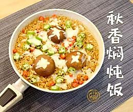 秋香焖炖饭,西餐中做真好吃的做法