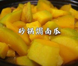 试试这道砂锅焗南瓜吧,香甜软糯,入口甘香四溢的做法