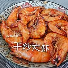 干炒大虾,超级入味