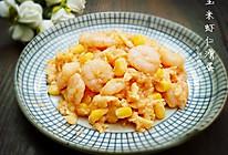 #粉粉套装试用#【10分钟懒人菜】玉米虾仁滑蛋的做法