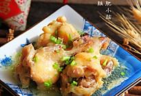 清炖盐焗鸡(高压锅版懒人菜)的做法