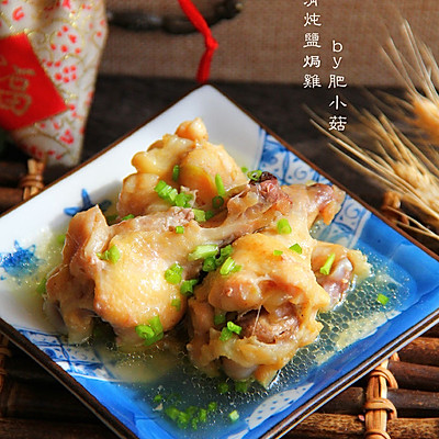 清炖盐焗鸡(高压锅版懒人菜)