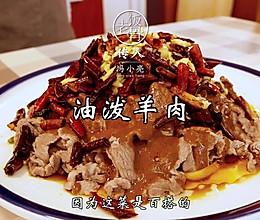 油泼羊肉,老冯自己常吃的一道过瘾美食!的做法