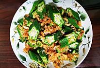 蒜沫虾皮拌秋葵的做法