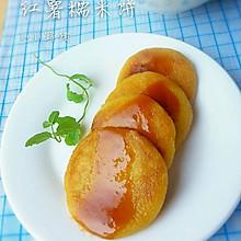 简单中式下午茶——红薯糯米饼