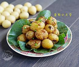 【香煎小土豆】的做法