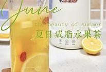 美食Plog|夏日快乐水之减脂刮油水果茶的做法