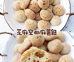 原味芝麻麻薯包的做法