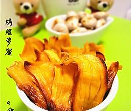 烤菠萝蜜—冬季暖身#九阳烘焙剧场#的做法