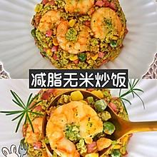 减脂无米炒饭㊙️不含一粒米饭的蛋炒饭‼️