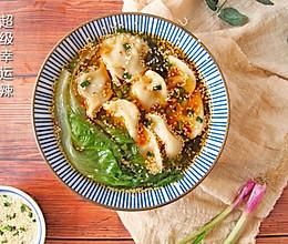 #好吃不上火#吃一次就爱上的酸汤水饺的做法