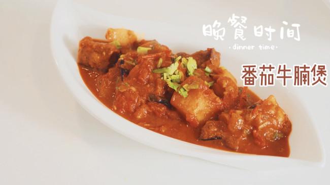 冬食|番茄牛腩煲的做法