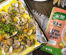 爆款小吃|金剁椒锡纸花甲粉-烤箱版的做法