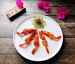 花开富贵虾(番茄版)