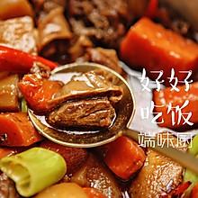 #家常菜#   独家秘方—香辣红烧牛肉(牛腩)