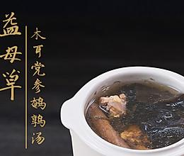 月子餐:益母草木耳党参鹌鹑汤(排恶露)的做法