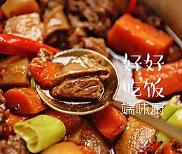 #家常菜#   独家秘方—香辣红烧牛肉(牛腩)的做法