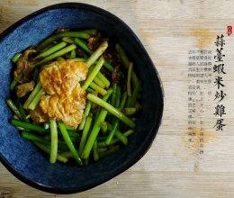 #换着花样吃早餐#鸡蛋系列之香喷喷的蒜薹虾米炒蛋的做法