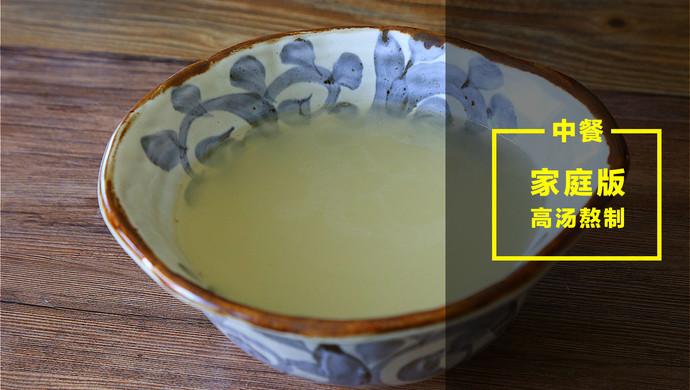 家庭简易高汤