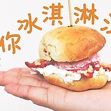 迷你冰淇淋汉堡【安卡西厨】