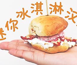 迷你冰淇淋汉堡【安卡西厨】的做法