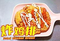 #太太乐鲜鸡汁玩转健康快手菜# 风靡街头的炸鸡排的做法