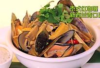 泰式红咖喱新西兰青口贝的做法