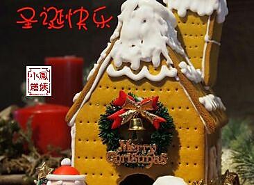 姜糖饼干——圣诞小屋