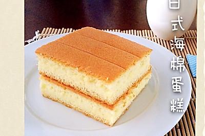 日式海绵蛋糕