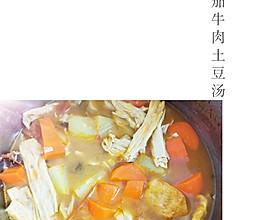 满屋飘香——番茄土豆牛肉汤的做法